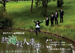 東京アマゾン座「熱海殺人事件 モンテカルロ・イリュージョン」