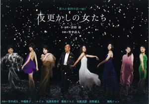 竹中直人・倉持裕 舞台「夜更かしの女たち」