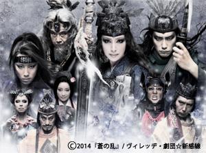 劇団☆新感線 いのうえ歌舞伎 舞台「蒼の乱」