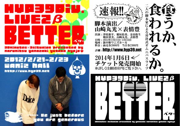 HYP39Div. 『BETTER』