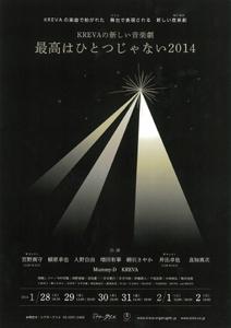 KREVAの新しい音楽劇「最高はひとつじゃない2014」