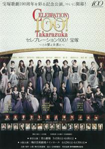 セレブレーション100!宝塚