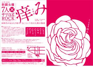 On7-オンナナ-第1回公演 舞台「痒み」