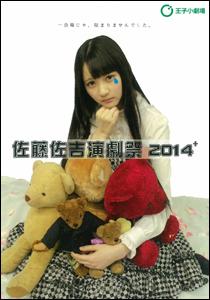 佐藤佐吉演劇祭2014+