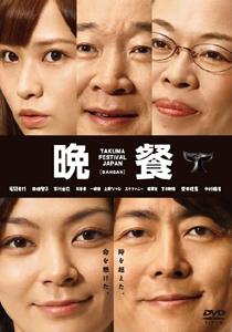 タクフェス「晩餐」DVD