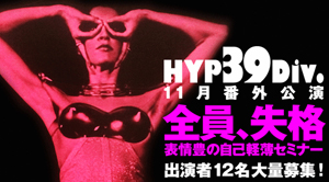 HYP39Div.「自己軽薄セミナー」