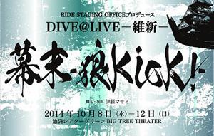 幕末-狼kick-