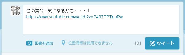 Twitter投稿画面でURLを貼りつけ