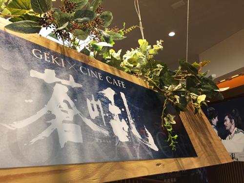 ゲキ×シネ「蒼の乱」カフェ
