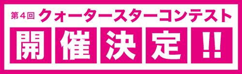 第4回クォータースターコンテスト 開催決定!!