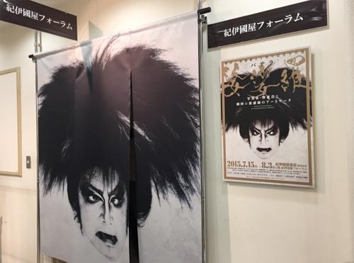 劇団☆新感線35周年写真展[婆娑羅(バサラ)] 東京・新宿で開催中!