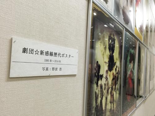劇団☆新感線35周年写真展[婆娑羅(バサラ)]
