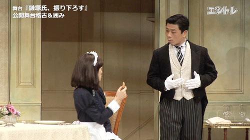 舞台「鎌塚氏、振り下ろす」