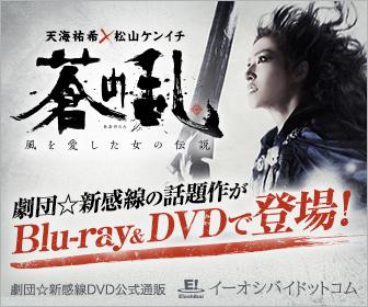 劇団☆新感線「蒼の乱」DVD & Blu-ray