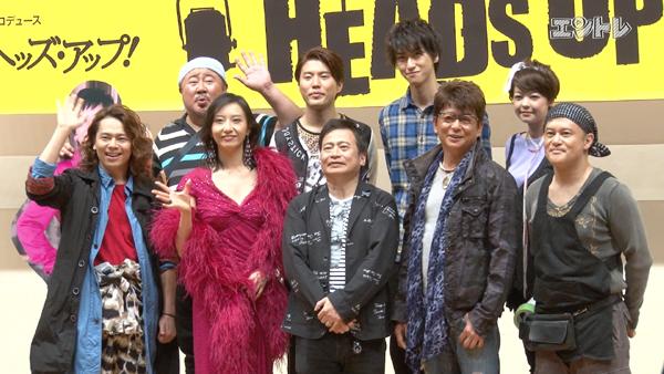 ミュージカル「HEADS-UP」製作発表