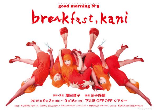 グッドモーニングナンバーファイブ breakfast kani