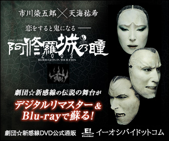 阿修羅城の瞳2003 GEKI CINE Edition Blu-ray