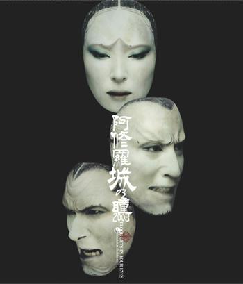 阿修羅城の瞳2003 Blu-ray