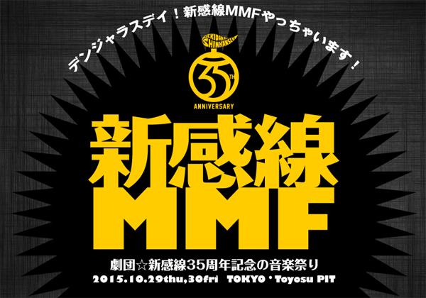 新感線MMF
