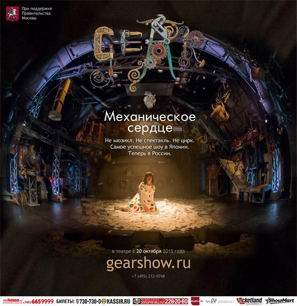 ギア ロシア公演