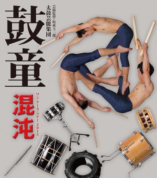 「鼓童ワン・アース・ツアー2015 ~混沌」