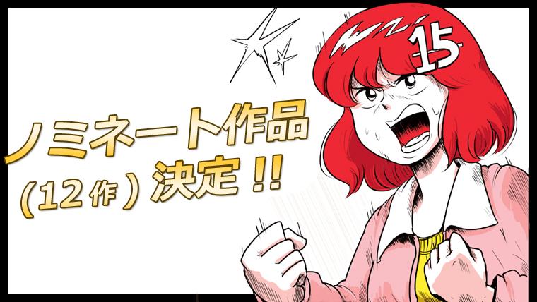 第4回クォータースターコンテスト ノミネート作品決定!