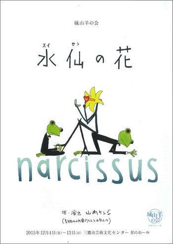 吹越満・松本まりか等が出演 城山羊の会「水仙の花 narcissus」