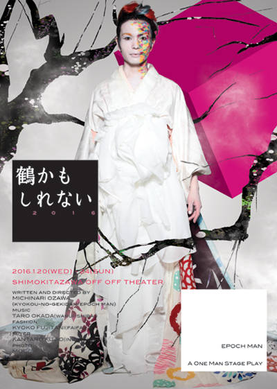 小沢道成 舞台「鶴かもしれない」