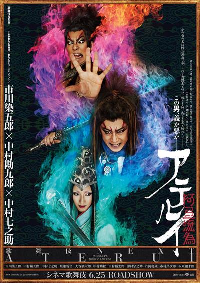シネマ歌舞伎「阿弖流為」