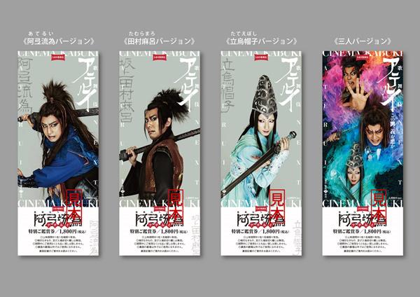 シネマ歌舞伎「阿弖流為」デザインチケット