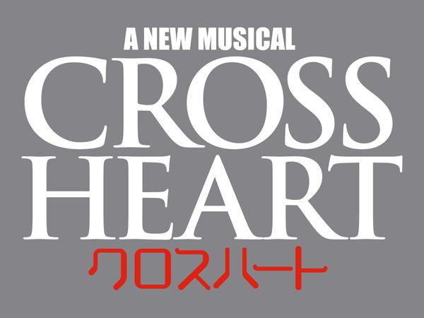 中山優馬 屋良朝幸 W主演ミュージカル「クロスハート」が12月に上演決定