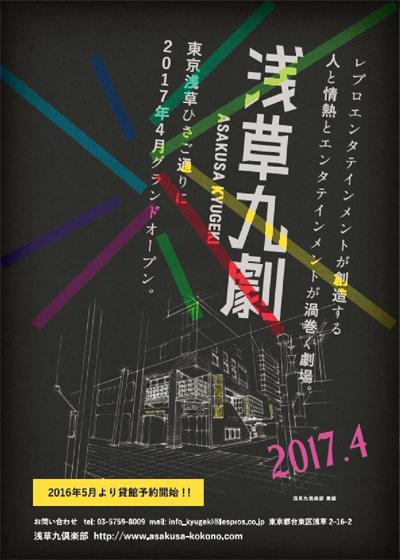 浅草九劇が2017年4月にオープン