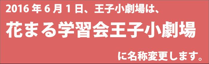 花まる学習塾王子小劇場