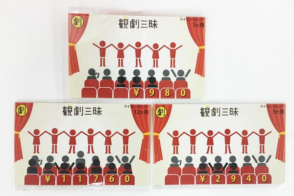 観劇三昧カード