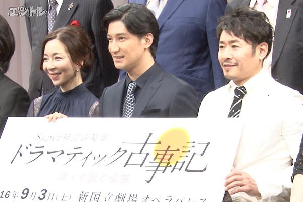 super音楽劇「ドラマティック古事記」製作発表