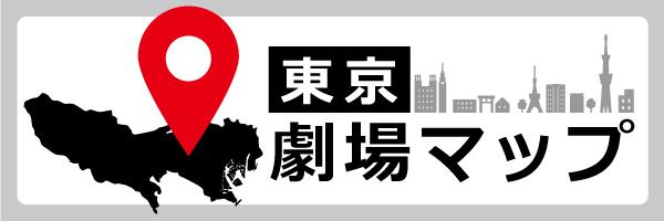 東京劇場マップ