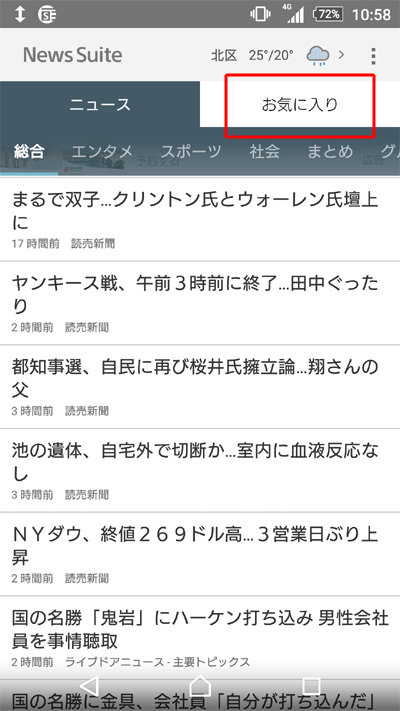 ソニーニューススイート 手順1