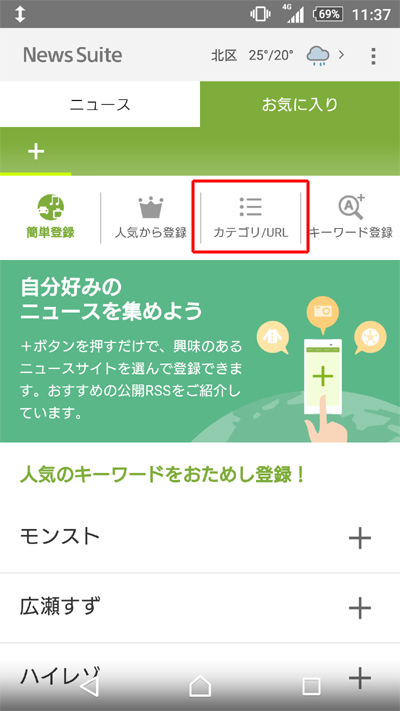ソニーニューススイート 手順2
