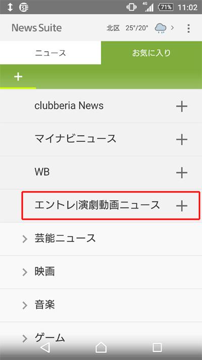 ソニーニューススイート 手順4