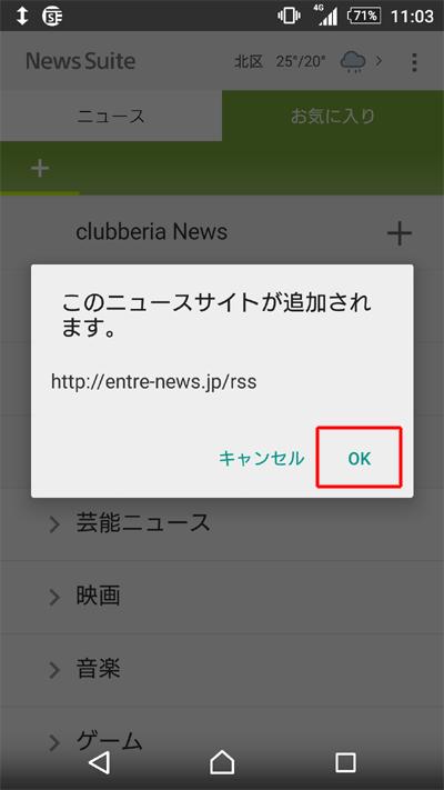 ソニーニューススイート 手順5