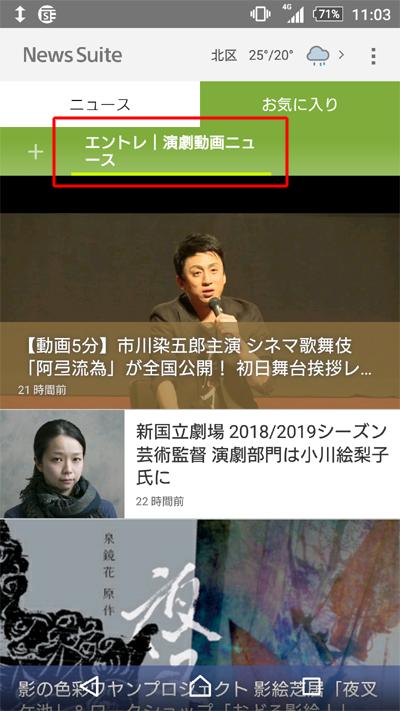 ソニーニューススイート 手順7