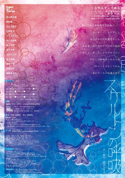 くらやみダンス♯4 舞台『スケルトンの呼吸』