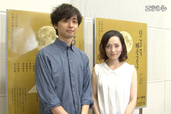 舞台「月・こうこう, 風・そうそう」に出演する和音美桜、橋本淳