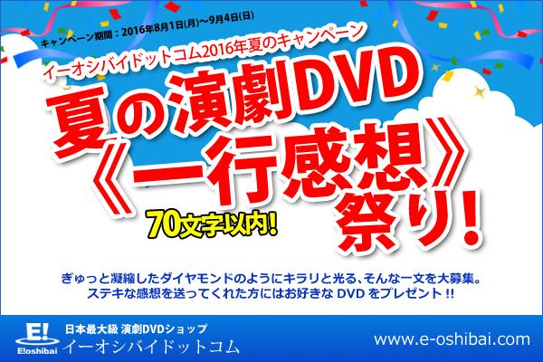 イーオシバイ夏の演劇DVD 一行感想祭り