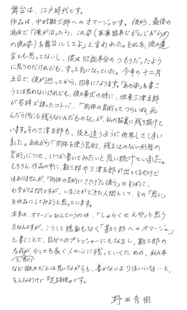 野田秀樹 コメント