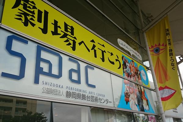 SPAC 静岡芸術劇場
