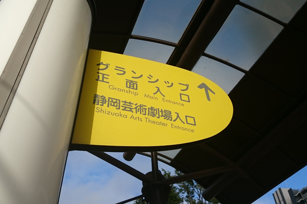 静岡芸術劇場 看板