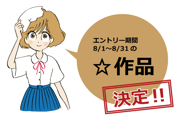 8月の☆作品
