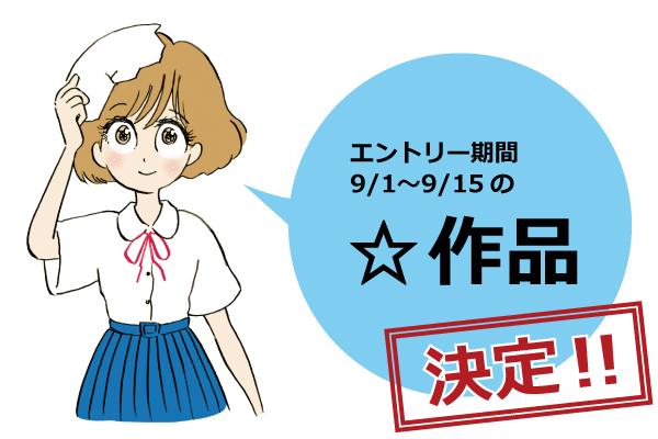 9月前半の☆作品決定!