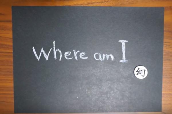 038-幻想劇団まほろ『where am I』